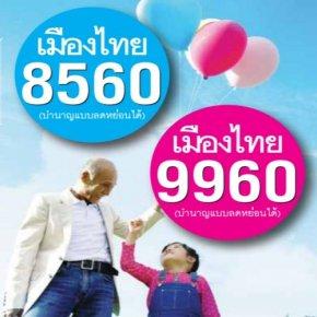 เมืองไทย 8560 9960 (บำนาญลดหย่อนได้)