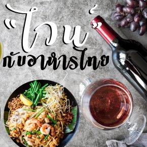 ไวน์  ไวน์  ไวน์ กินกับอาหารไทยก็อร่อย!