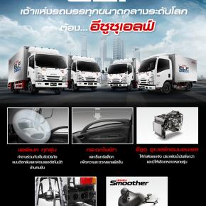 การรถบรรทุกเมืองไทย