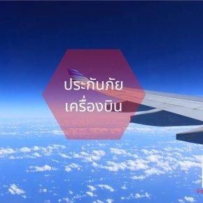 ประกันภัยเครื่องบิน