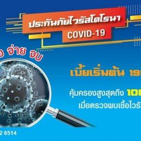 ประกันภัยสินมั่นคงไวรัสโคโรนา COVID 2019 เจอ จ่าย จบ