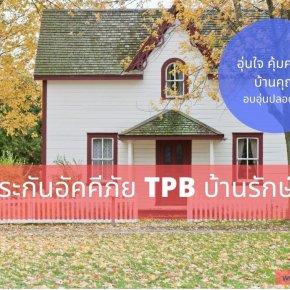 ประกันอัคคีภัยสำหรับที่อยู่อาศัย TPB บ้านรักษ์สุข