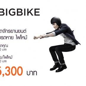 ประกันรถยนจักรยายนต์ ฺAsia - BiG Bike
