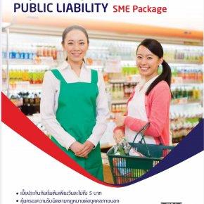 ประกันภัยความรับผิดต่อบุคคลภายนอก Public Liability SME Package