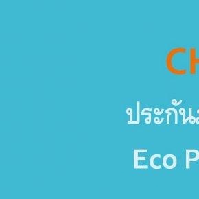 ประกันภัยรถยนต์ CHUBB Eco Package