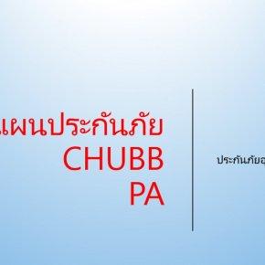 แผนประกันภัย Chubb PA