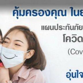 ประกันภัยวิริยะโควิด - VIB Covid Protect / Protect Plus