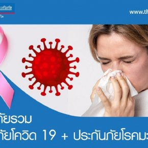 แผนประกันภัยไทยไพบูลย์ - ประกันภัยโควิด19 + ประกันภัยโรคมะเร็ง