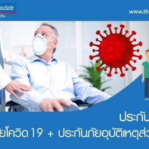 แผนประกันภัยอุบัติเหตุส่วนบุคคล และประกันภัยสุขภาพเฉพาะโรค สำหรับการติดเชื้อไวรัสโคโรนา (Covid-19)