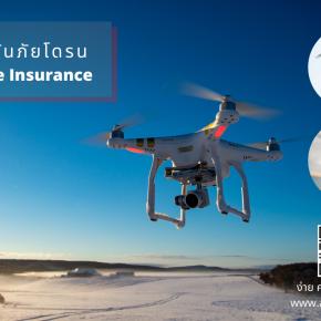 ประกันภัยโดรน Drone Insurance (น้ำหนักไม่เกิน 25 Kg.)
