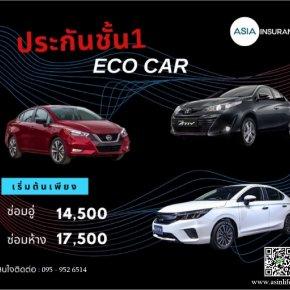 ประกันภัยรถยนต์ประเภท 1 เอเชีย Eco Car