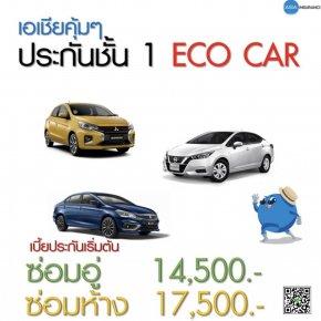 ประกันภัยรถยนต์ ประเภท 1 Eco Car