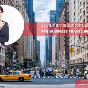 ประกันเดินทางต่างประเทศรายปีสำหรับนักธุรกิจ