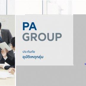 ประกันอุบัติเหตุกลุ่ม PA Group