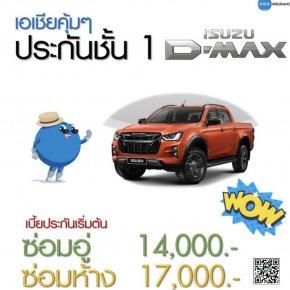 ประกันภัยรถยนต์ภาคสมัครใจ ประเภท 1 Isuzu Dmax