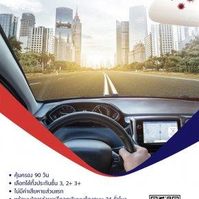 ประกันภัยรถยนต์ MSIG Safeguard Lite 2+ 3+