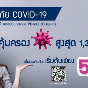 แผนนวกิจประกันภัยไวรัส Covid -19