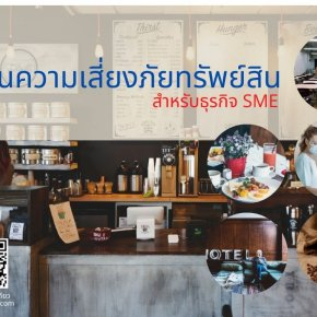 ประกันความเสี่ยงภัยทรัพย์สิน สำหรับธุรกิจ SME