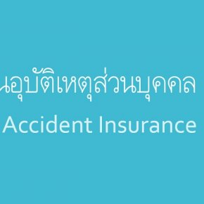 ประกันภัยอุบัติเหตุส่วนบุคคล