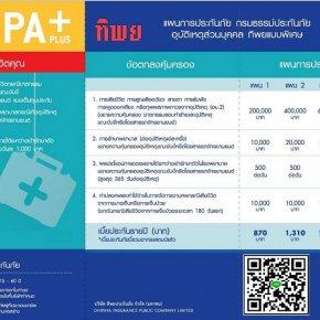 ประกันอุบัติเหตุส่วนบุคคล TIP PA Plus
