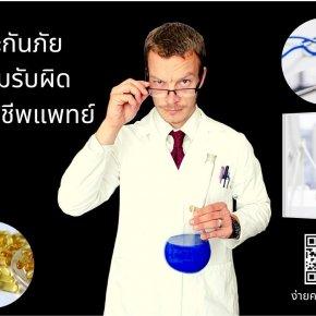 ประกันภัยความรับผิดสำหรับผู้ประกอบวิชาชีพทางการแพทย์-ไทยศรีประกันภัย