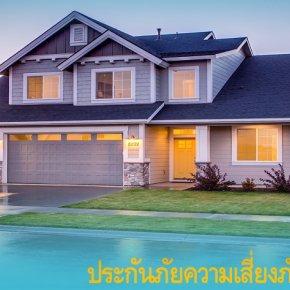 ประกันภัยสำหรับบ้านและทรัพย์สิน