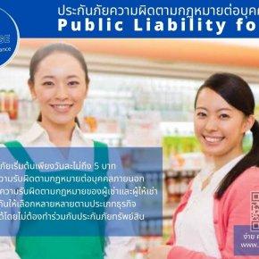 ประกันภัยความรับผิดต่อบุคคลภายนอก Public Liability For SME