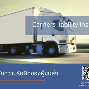 ประกันภัยสำหรับผู้ขนส่ง Carriers liability insurance
