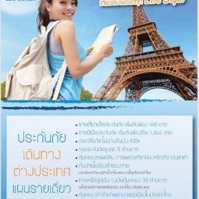 ประกันการเดินทาง เที่ยวแบบสบายใจไร้กังวล | เมืองไทยประกันภัย