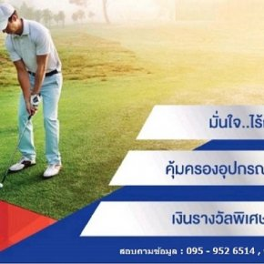 ประกันภัยผู้เล่นกอล์ฟ TIP Golf Indemnity