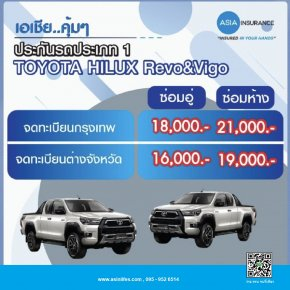ประกันภัยรถยนต์ประเภท 1 เอเชีย TOYOTA HILUX Revo/Vego