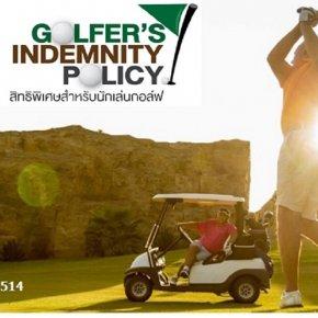 ประกันภัยผู้เล่นกอล์ฟ  Thaisri - Golfer Indemnity