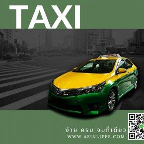 ประกันภัยรถยนต์สำหรับ Taxi