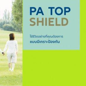 ประกันอุบัติเหตุส่วนบุคคล AAGI PA Top Shield
