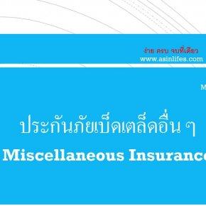 ประกันภัยเบ็ดเตล็ดอื่น ๆ Miscellaneous Insurance