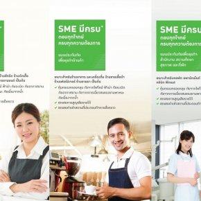 ประกันภัยสำหรับธุรกิจ SME