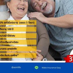 แผนประกันอุบัติเหตุส่วนบุคคล (แผนผู้สุงอายุ) IPA - Senior
