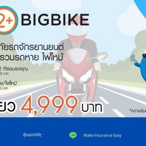 ประกันประเภทเอเชีย 2+ BIGBIKE - Package อื่นๆ ขายดี