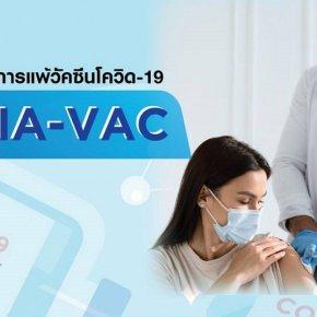 ประกันสุขภาพคุ้มครองผลกระทบจากการได้รับวัคซีนป้องกัน COVID-19