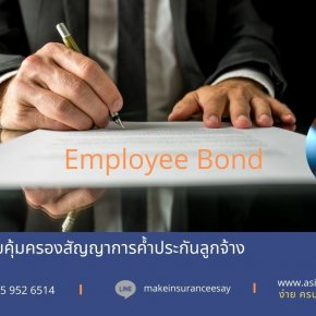 ประกันภัยคุ้มครองสัญญาการค้ำประกันลูกจ้าง Employee Bond