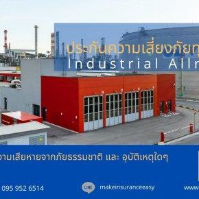 ประกันความเสี่ยงภัยทุกชนิดสำหรับโรงงาน