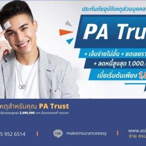 ประกันอุบัติเหตุส่วนบุคคลเมืองไทย PA Trust