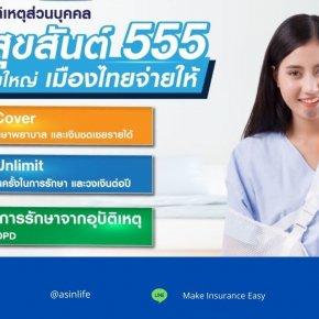 ประกันอุบัติเหตุส่วนบุคคลเมืองไทย PA สุขสันต์ 555