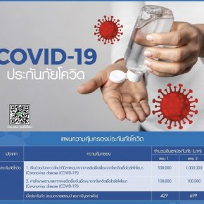 แผนประกันภัยโควิด TPB Covid-19