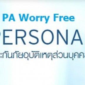 ประกันภัยอุบัติเหตุส่วนบุคคล KPI PA Worry Free