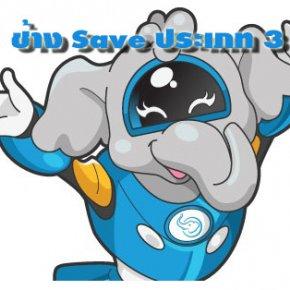 ช้าง Save ประเภท 3