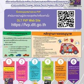 กรมการขนส่งทางบก ยกระดับการกำกับดูแลการใช้รถต่างประเทศเพื่อการท่องเที่ยวในประเทศไทย อำนวยความสะดวกให้สามารถยื่นขออนุญาตผ่านระบบออนไลน์ Foreign Vehicle Permit System หรือ FVP และมีแอปพลิเคชันสำหรับการให้ข้อมูลข่าวสาร