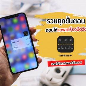 เปลี่ยน iPhone ให้กลายเป็นตลับเมตร วัดขนาดวัตถุในโลกจริงด้วยแอพเครื่องมือวัด measure เทคโนโลยีความเป็นจริงเสริม (AR)