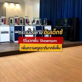 รีโนเวทพื้น Showroom ให้สวยหรู ดูแพงยิ่งกว่าเดิม