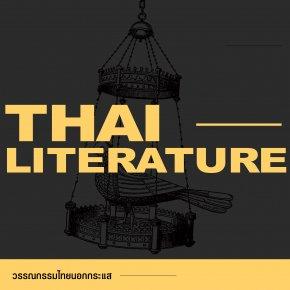 วรรณกรรมไทย | Thai Literature